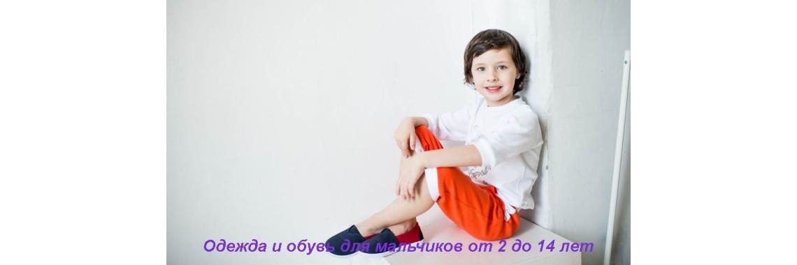 Одежда для мальчиков 2-14 лет