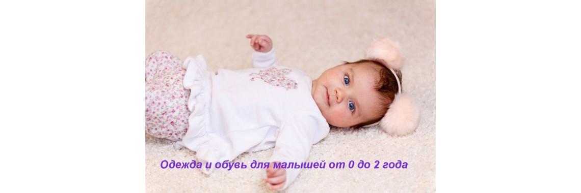 Малышам 0-2 года